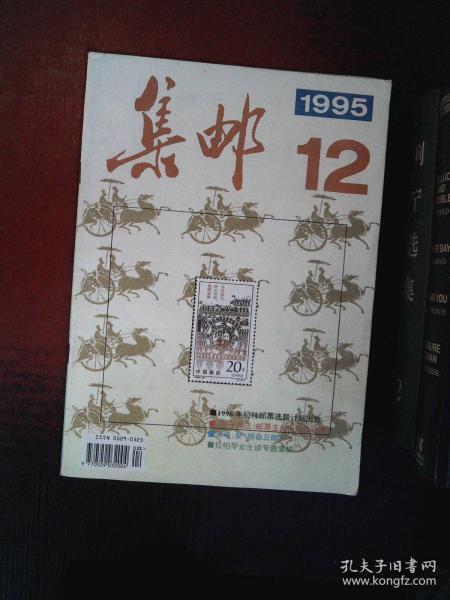 集邮1995.12