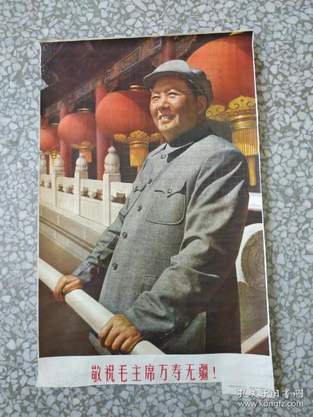 文革毛主席和灯笼宣传画四开