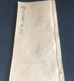 朱子治家格言 增广贤文 绘图增注 民国旧书 线装书籍