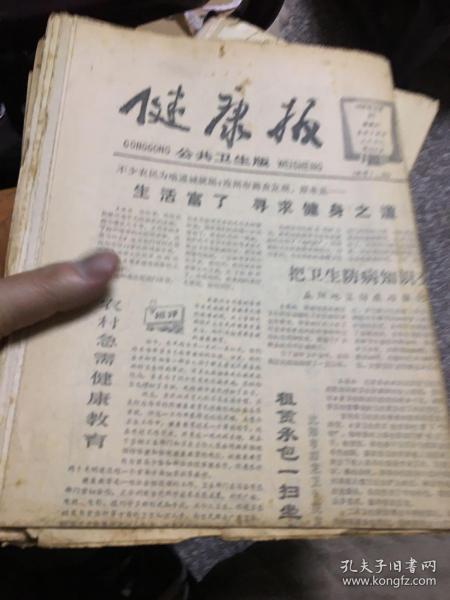 健康报1987(2.3公斤)