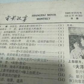 电影故事1982-10(新总46期)【无封面封底,余干净完好,私藏75品孔网最低价仅售1元】上海市电影发行放映公司