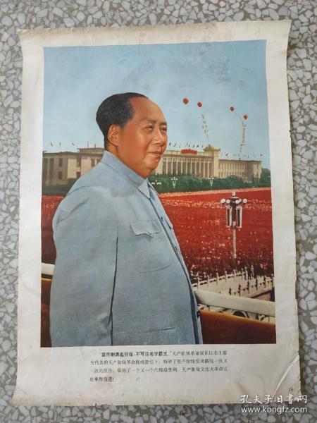 文革毛主席在天安门接见革命群众宣传画四开