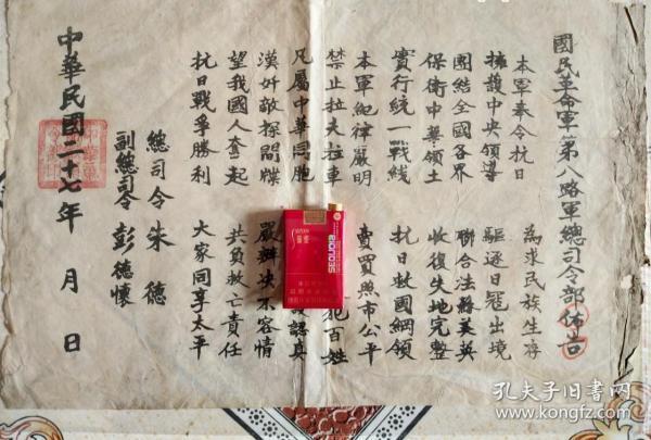 民国27年八路军司令部号召全民抗战布告一张。
