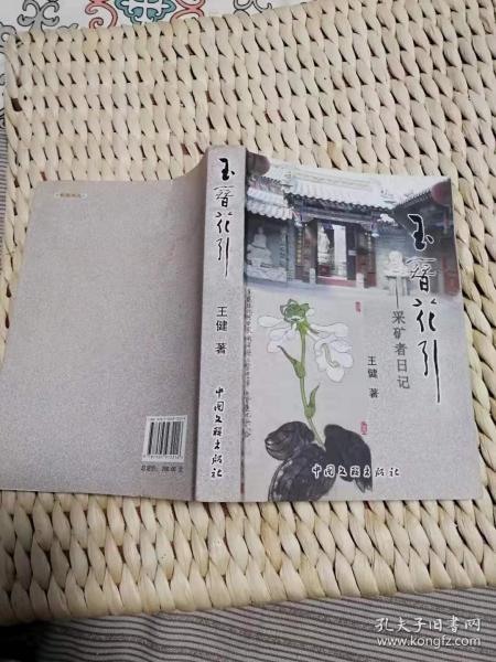 【珍罕 王健  签名 赠本 有上款】玉簪花引—采矿者日记 ====== 2011年7 一版一印