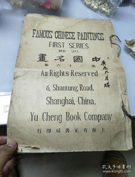 中国名画第二十六集(民国版)孔网孤本