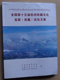 全国第十五届民间收藏文化高层(西藏)论坛文集