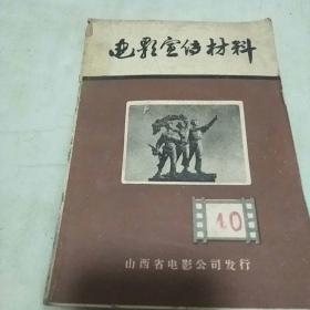电影宣传材料【五六十年代电影说明书共30部电影说明书编号707-736  】