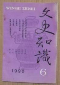 文史知识(1990.6)