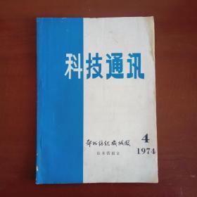文革版:科技通讯.1974年第4期