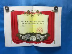 全国文具盒专业委员会秘书长:罗沪生1980年7月在上海南市区第一职工业余中学的奖状