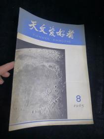 天文爱好者1965年第8期