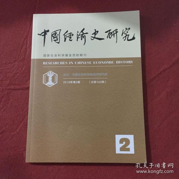 中国经济史研究2019年第2期
