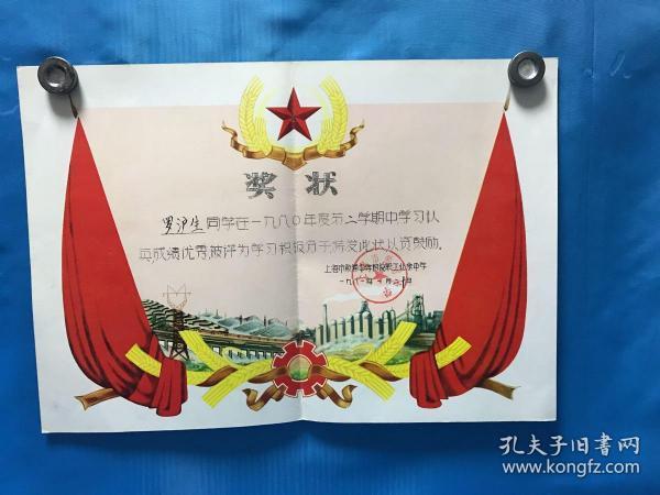 全国文具盒专业委员会秘书长:罗沪生在1981年一月在上海市敢浦中学附设职工业余中学的奖状