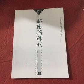 鄱阳湖学刊2019年第2期