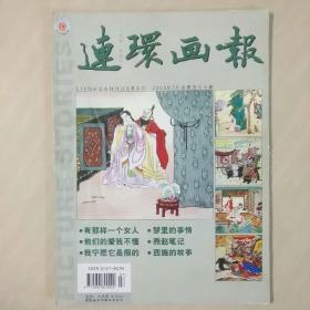 连环画报   2003年  第7期
