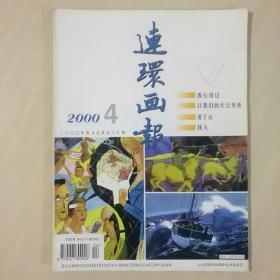 连环画报   2000年  第4期