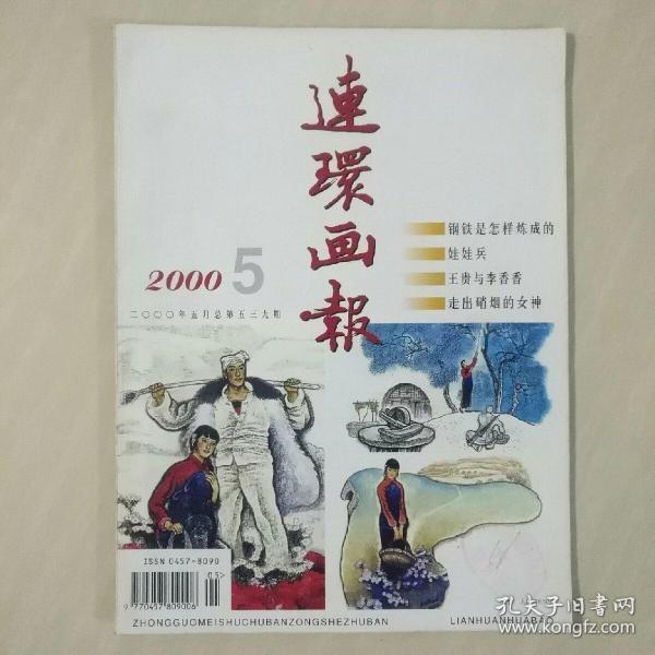 连环画报   2000年  第5期