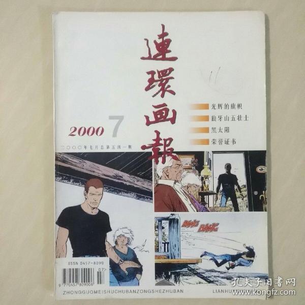 连环画报   2000年  第7期