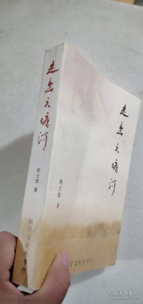 走出六塘河`签名本作者陈士荣签赠