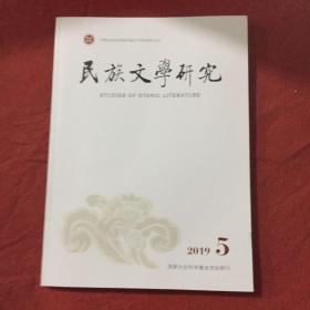 民族文学研究2019年第5期