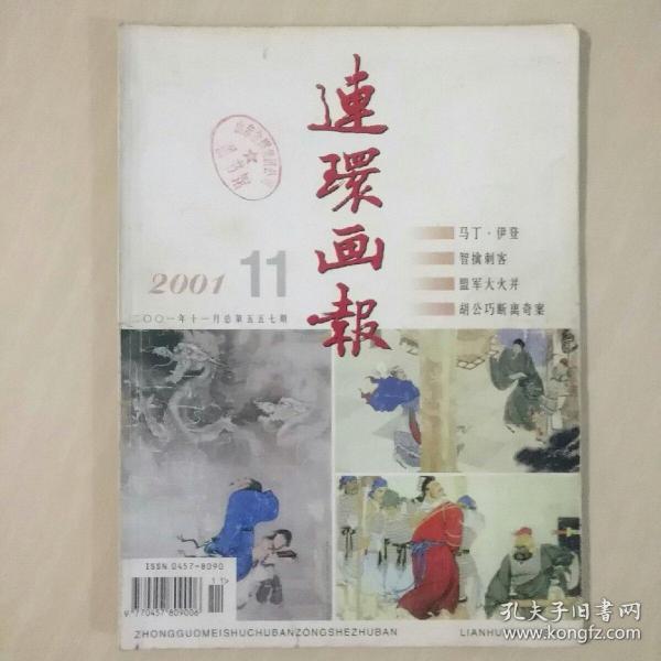 连环画报   2001年  第11期