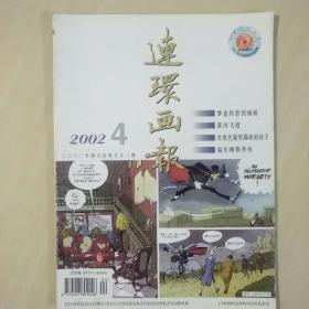 连环画报   2002年  第4期