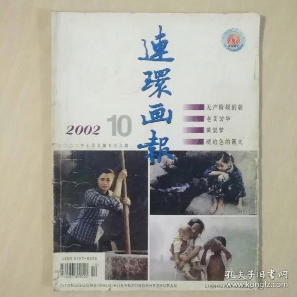 连环画报   2002年  第10期