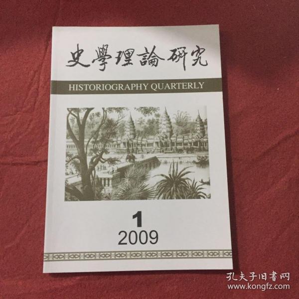 史学理论研究2009年第1期