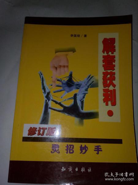 解套获利:灵招妙手 修订版