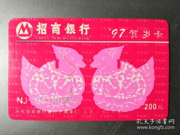 97贺岁卡(招商银行)200元