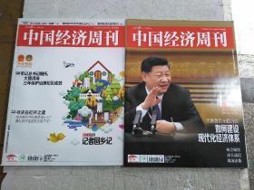 中国经济周刊(2018.9-10期)