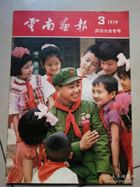 云南画报(1979年第3期)庆功大会专号