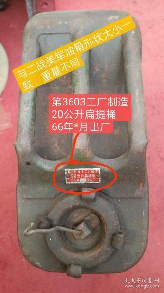 早期的(66年)某军工生产的,20公升扁提桶(老油桶/箱),品相如图所示