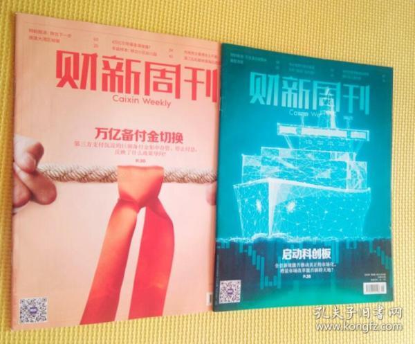 财新周刊 2019(第 5、7 期)二册合售