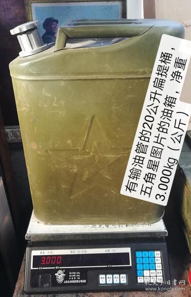改革开放以来,特殊职业的使用便携式油箱(桶),全新的,品相如图所示