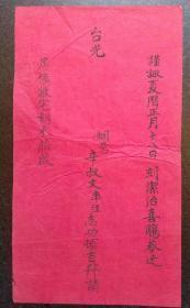 民国老红纸拜贴名刺,书法漂亮 有年代,值得收藏
