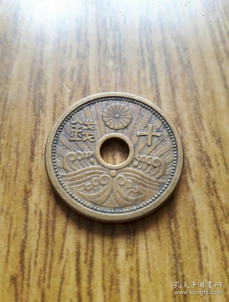 日本老黄铜 波浪十钱 昭和十五年(1940年)美包浆