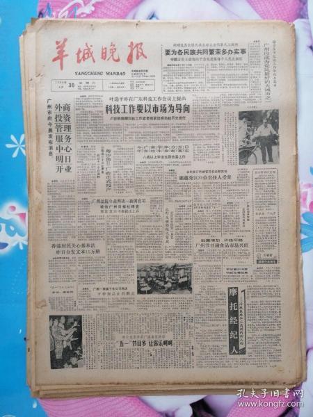 羊城晚报1986年4月的一部分