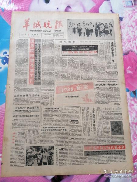 羊城晚报1988年一月一号