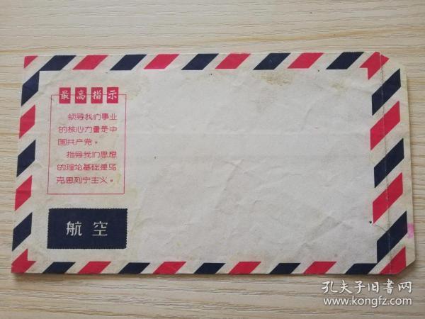 文革航空语录信封未使用