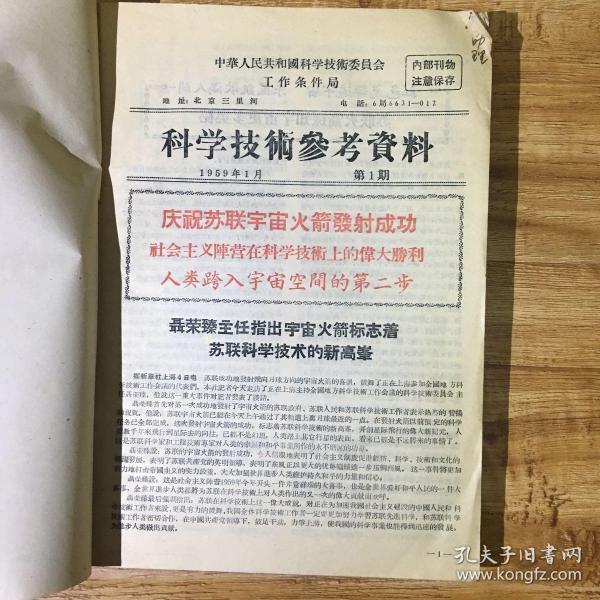 科学技术参考资料 1959年1一33期