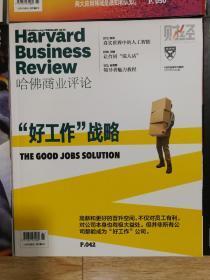 哈佛商业评论 p042
