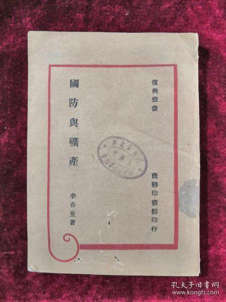 国防与矿产 民国33年版 包邮挂刷