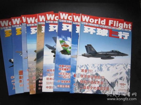 环球飞行 2009年第2、3、4、5、6、7、8、11、12期 共9本