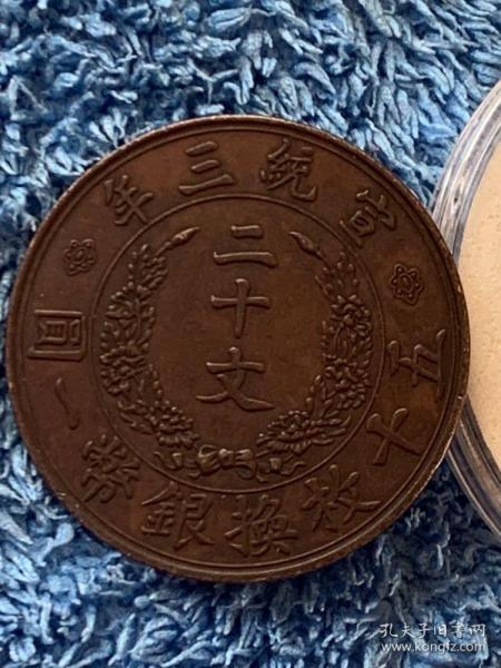宣统三年大清铜币二十文