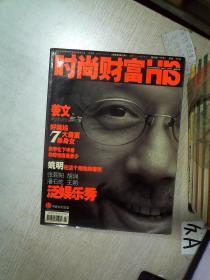 时尚财富HIS 2003 1