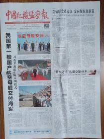 中国纪检监察报【我国第一艘国产航空母舰交付海军】