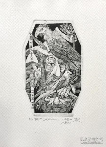 奥列格•亚克宁(Oleg Yakhnin)藏书票版画原作《堂吉诃德》俄罗斯 大尺寸