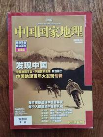 《中国国家地理》期刊 2009年第十期10,总第588期,地理知识2009年10月 十月特刊:400页巨厚版,珍藏版:地理学会成立百年,中国地理百年大发现专辑 每个人都增进中国的认识   ZY