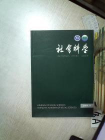 社会科学 2009 11
